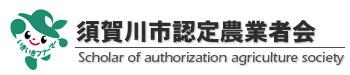 須賀川市認定農業者会