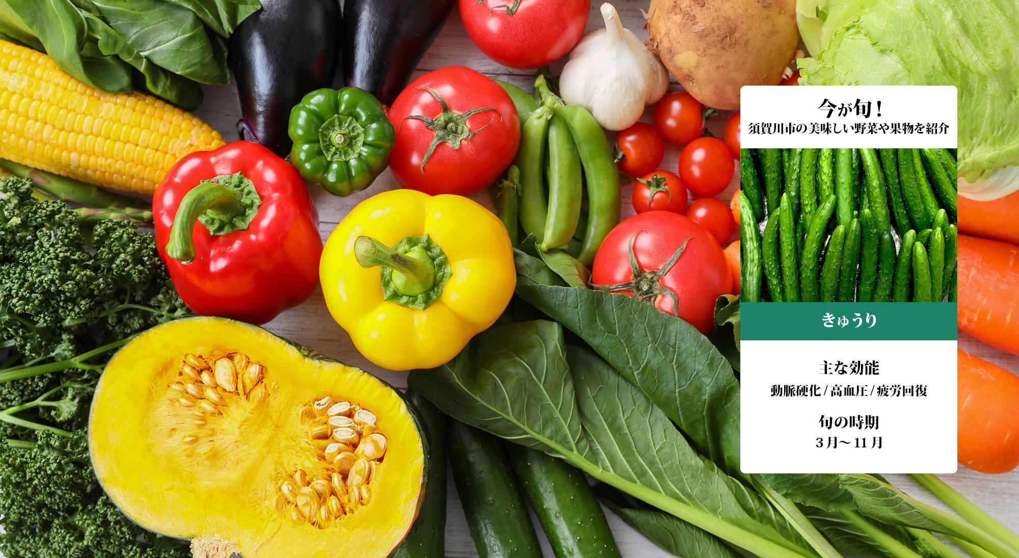 今が旬!須賀川市の美味しい野菜や果物を紹介